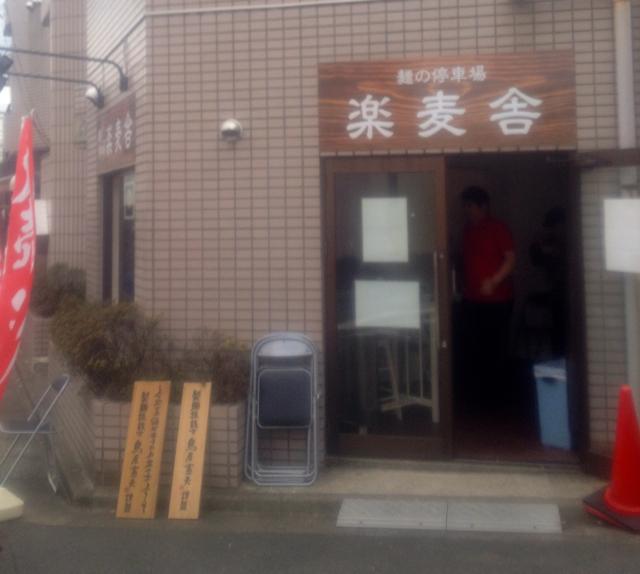 麺の停車場楽麦舎0406
