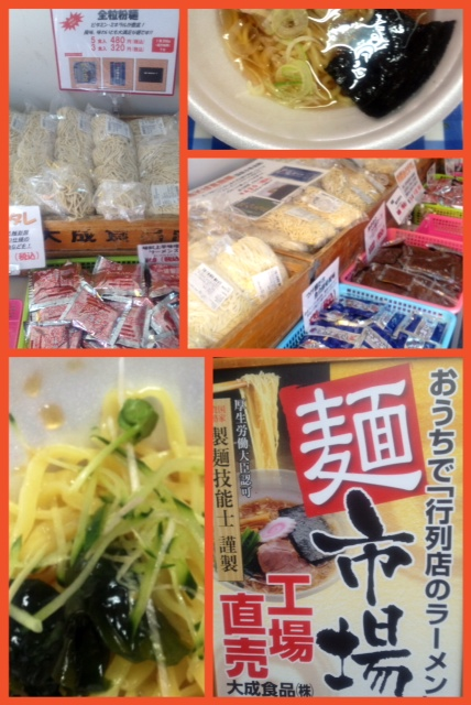 大成麺市場PR写真