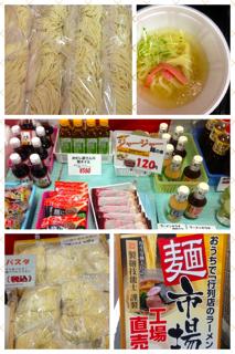 0717大成麺市場