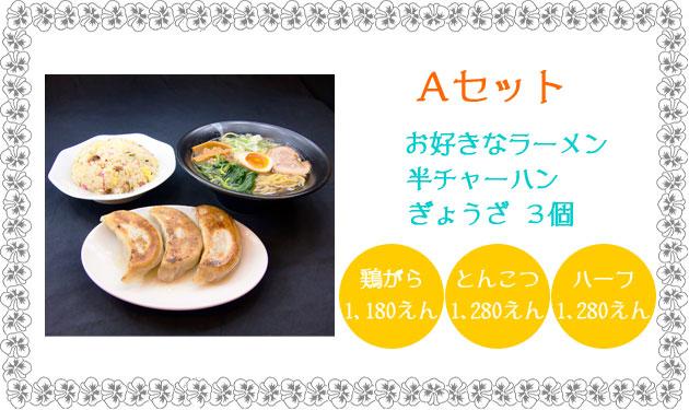 a_set.jpg