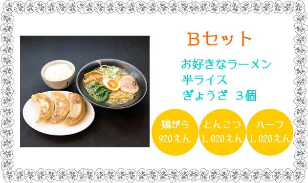 b_set.jpg