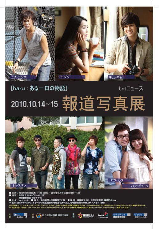 event_haru_20101014.jpg