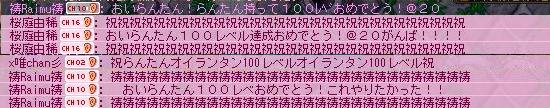 メルセ100拡声器