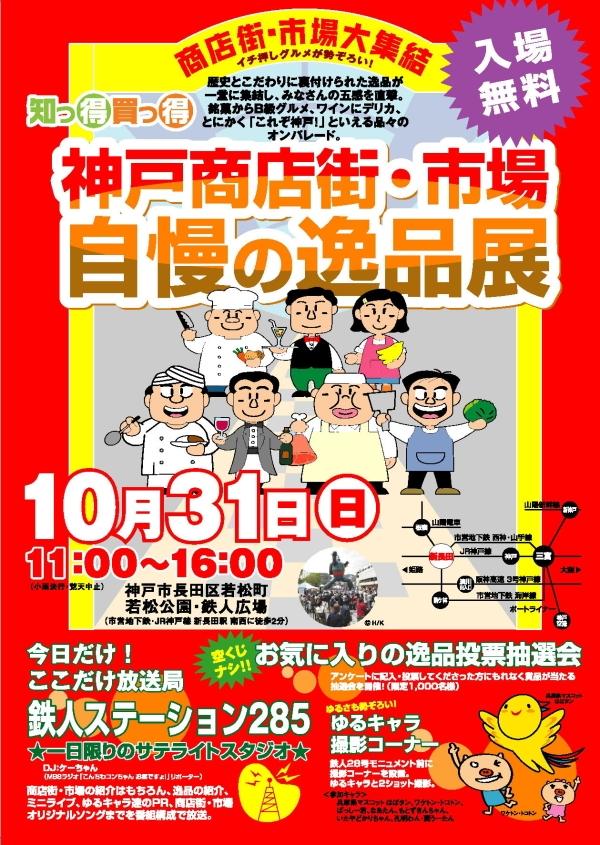 20101021La002s.jpg