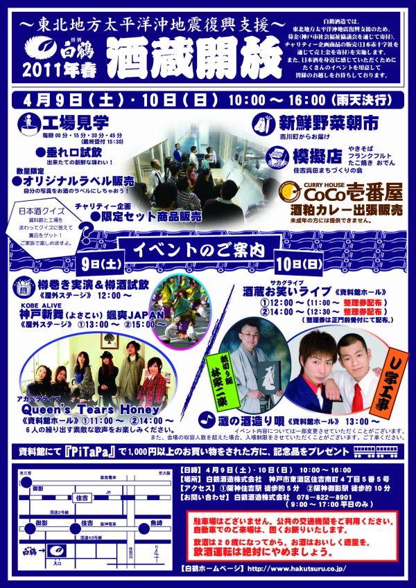 20110409La001.jpg