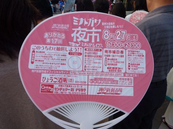 20110726La006.jpg