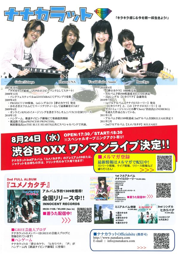 20110809Lb077.jpg