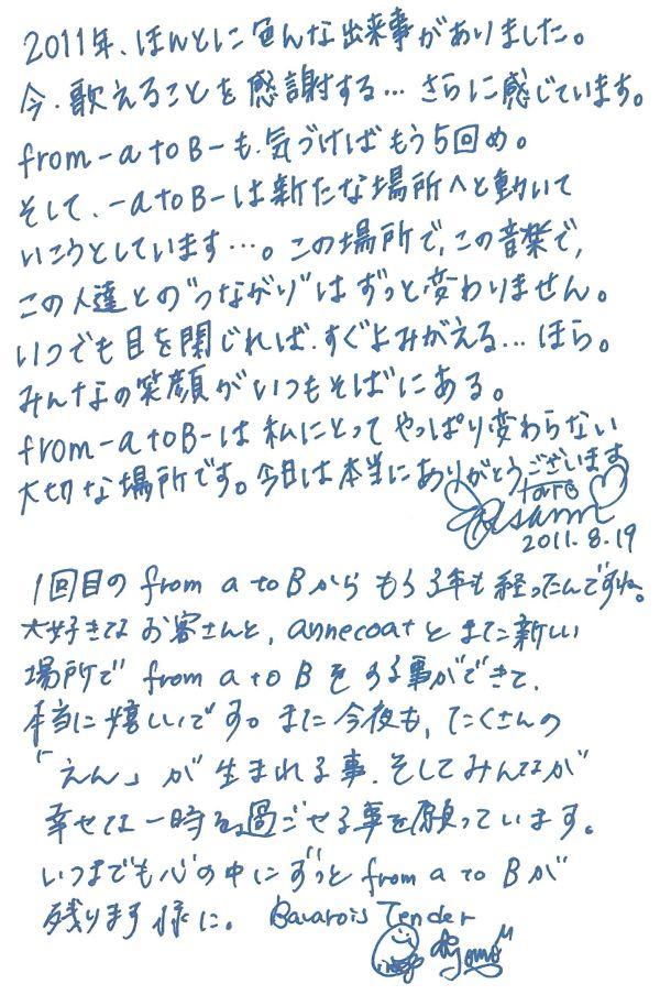 20110822La085.jpg