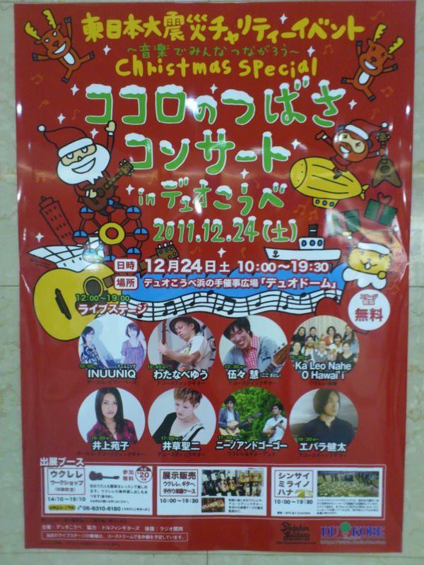 20111219La013.jpg