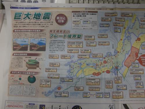 6.26中日新聞日曜版より