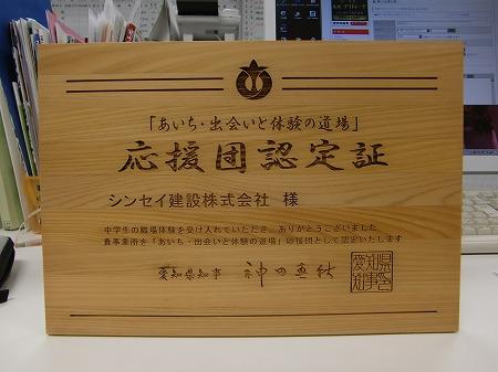 愛知県知事から戴いた、応援団認定証。