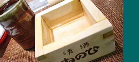 25_sake.jpg