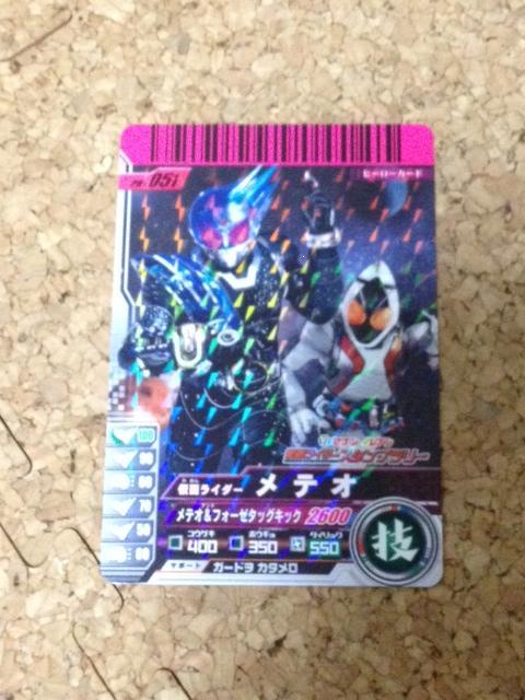 仮面ライダーメテオ ガンバライドカード