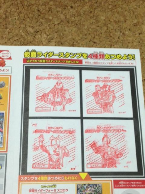 仮面ライダースタンプ4種類