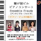 霞ヶ関コンサート