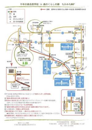 ちかみちmap2011blog用