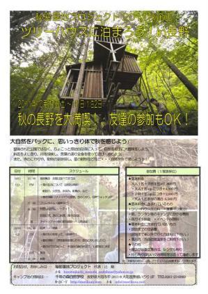 2011秋キャンプ(しおり)blog用