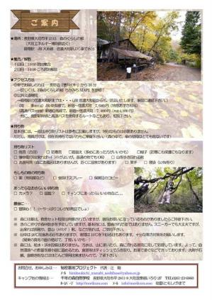 2010秋キャンプ(案内)blog用