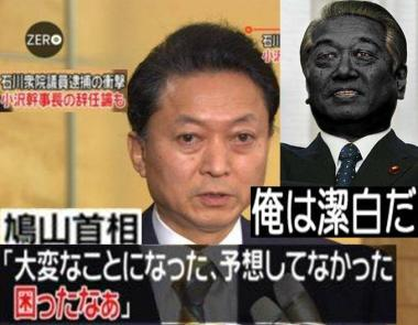 小沢幹事長撤退決意疑惑:完全無修正写真