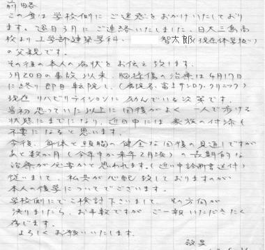 見付った父が送っていた日大工学部への休学手続き手紙:完全無修正写真