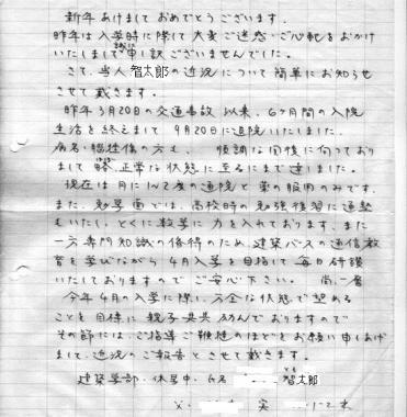 日本大学の休学手続きをしてくれた父の大学送付した手紙:完全無修正写真