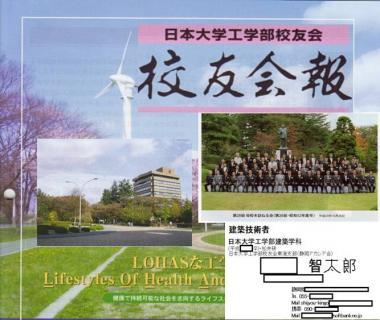 日本大学工学部校友会 校友会報と静岡アカシア会で自分の作った名刺:完全無修正画像