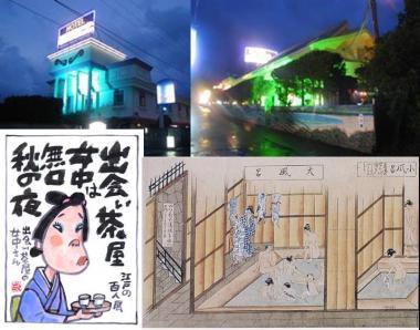 現在のラブホテルは江戸時代にも存在していた:完全無修正写真