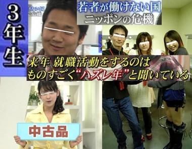 迷惑メール犯人 若者が働けない国 日本の危機 就職活動もしない:完全無修正画像