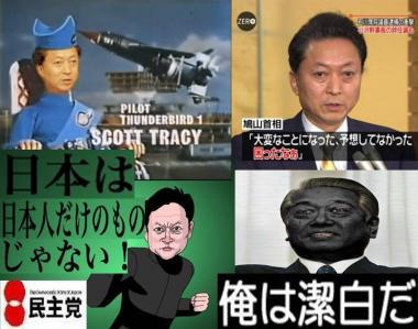 民主党の過ち 鳩山首相 日本は日本人のものじゃない:完全無修正画像