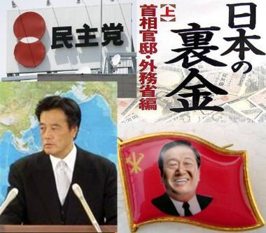 民主党 日本の裏金 首相官邸 外務省編:完全無修正画像