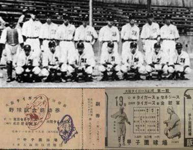 日本職業野球連盟結成 プロ野球が誕生:フリー画像