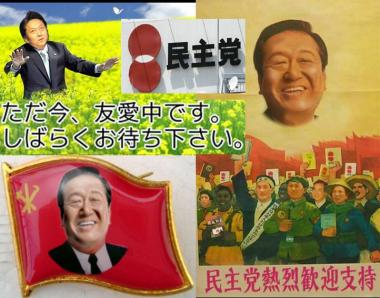 民主党を熱烈歓迎支持する中国:完全無修正画像