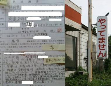 警察署で書かれた供述調書完全無修正写真画像