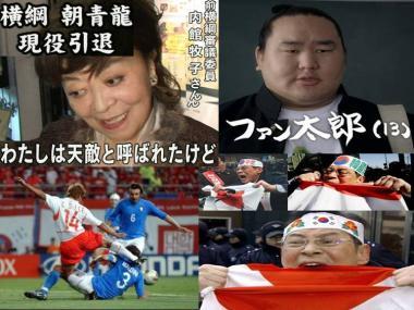朝鮮人や韓国人を嫌う日本人は何故でしょう完全無修正デジカメ写真画像.