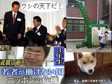 民主党小沢一郎のワシの天下に悩む就職活動学生 若者が働けない国ニッポンの危機完全無修正画像