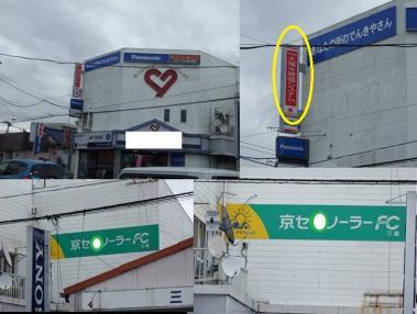 三島市の電気屋さんの京セラ加盟店完全無修正デジカメ編集画像