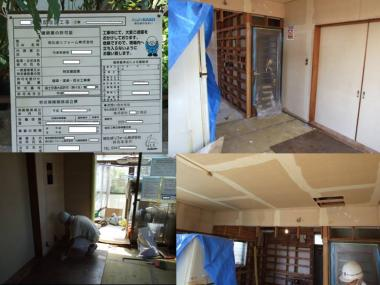 旭化成住宅に太陽光発電機設置する前にリフォームする手順完全無修正デジカメ編集写真画像