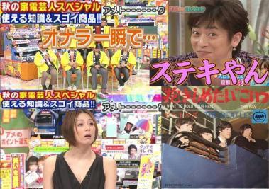 素敵な夜だ アメトークに米倉涼子出演にビートルズのTHIS BOYがこいつ時代完全無修正デジカメ編集画像