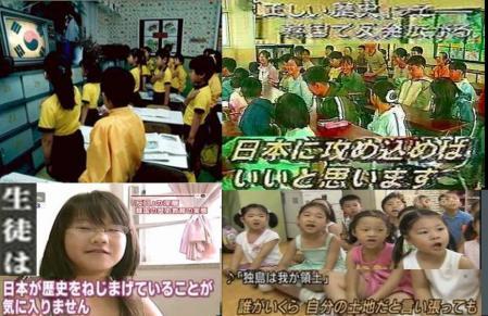 韓国では日本をけなす教育が行われている