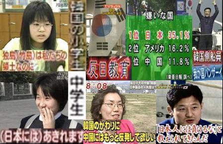 反日教育で韓国幼女は竹島は私達の領土で日本は嫌いな国1位で日本人には負けるなと教育されてきた