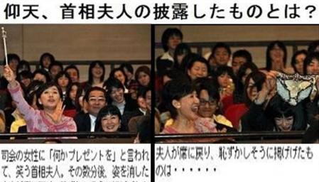 鳩山幸夫人のパンティーがオークションになった新宿アルタで事実で完全無修正写真画像