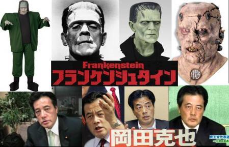 おもしろ写真で民主党岡田外務大臣とフランケンシュタインはソックリ画像