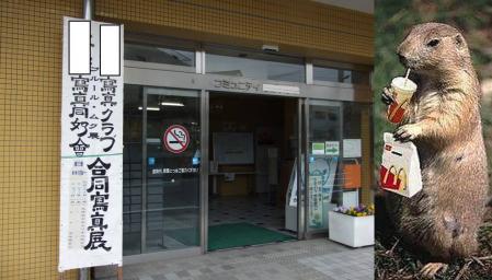 静岡県東部地方開催写真展会場入り口