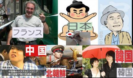 フランス人は海嫌いで日本人は皆の意見を聞き中国人は魚好きで北朝鮮人は亡命のチャンスを待っているそして生き残られると迷惑な韓国人フリーイラスト画像