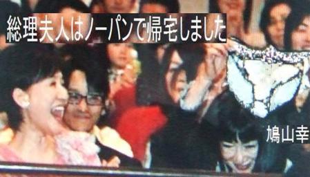 鳩山幸総理夫人はパンティをオークションで3万落札した事件完全無修正写真画像
