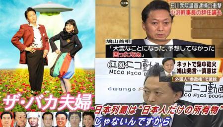 鳩山首相のよるネットで集中砲火鳩山発言とその真意は完全無修正鳩山バカ夫婦写真画像