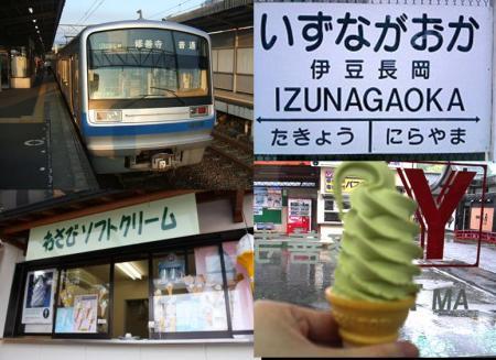 伊豆長岡の修善寺駅で売ってるわさびソフトクリーム