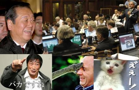 乱れた民主党の会議の様に会議中に議員がパソコンゲーム遊んでいるのだの完全無修正デジカメ編集写真モロ画像