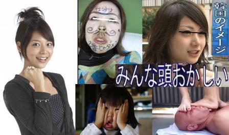 鳩山首相の事業仕分けも愛撫が先にも日本人の踏まれて癒されるのも日本人は韓国女性から見てみんな頭おかしいあるね韓国美女デジカメ編集写真