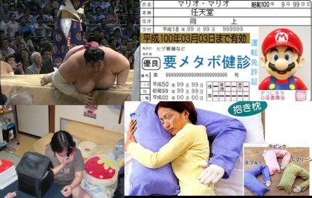巨乳なお相撲さんでは無いがマリオ要メタボ健診だが嫁の智んころ姉ちゃんはデブ選だが会合帰りに転んで泣きアロエを付けているデジカメ編集写真泣き泣き瞬間写真画像